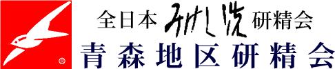 全日本みけし研精会 青森地区研精会