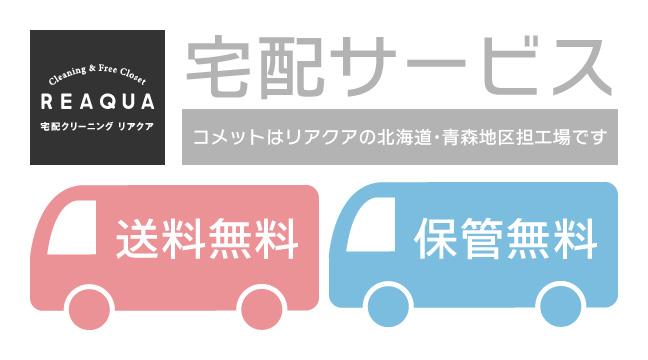 宅配サービス コメットはリアクアの北海道・青森地区担工場です。 送料無料 保管無料