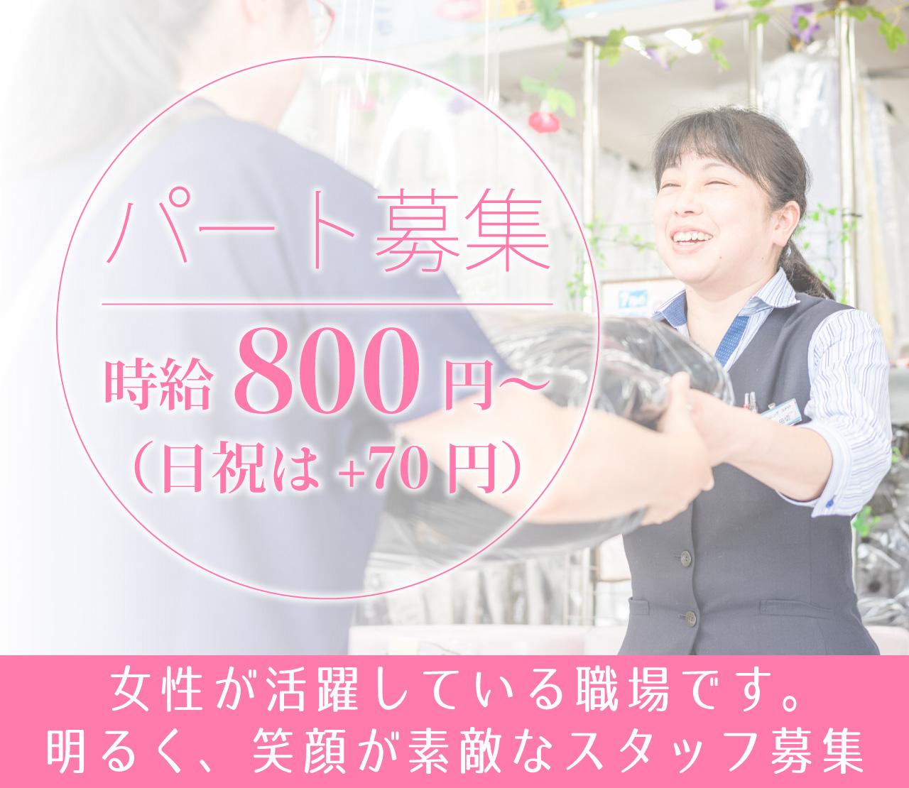 パート募集 時給 800円~(日祝は+70円) 女性が活躍している職場です。明るく、笑顔が素敵なスタッフ募集